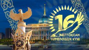 16 Декабря — День независимости Казахстана