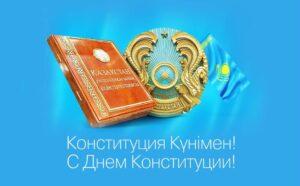 Поздравляем вас с Днем Конституции!