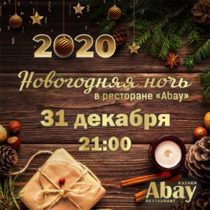 Magic night в ресторане «Abay»!